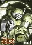 装甲騎兵 ボトムズ VOL.1 [DVD]