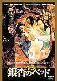 銀杏のベッド [DVD]