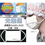 光触媒抗菌マスク モイスケアのあったかダブル機能 20袋セット 0934148