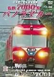 名鉄7000系パノラマカー 日本初の前面展望電車