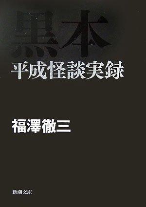 黒本―平成怪談実録
