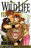 ワイルドライフ VOLUME27 (27) (少年サンデーコミックス)