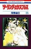 ツーリング・エクスプレス 25 (花とゆめCOMICS)