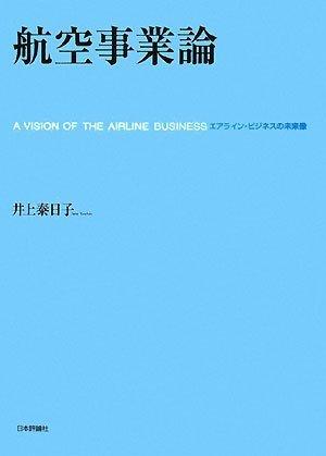 航空事業論―エアライン・ビジネスの未来像