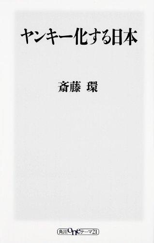 ヤンキー化する日本 (角川oneテーマ21) [新書]