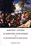 img - for o dionysos stin andro i oi metamorfoseis enos mythou book / textbook / text book