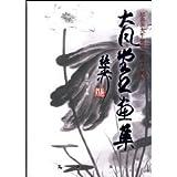 紀念張大千誕辰一百一十周年大風堂書画集(中国語)