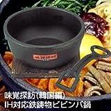 味覚探訪(韓国編)IH対応鉄鋳物ビビンバ鍋 18cm