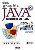 グラフィックJava2〈Vol.1〉AWT編 (サンソフトプレスシリーズ)