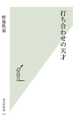 打ち合わせの天才 (光文社新書)