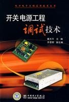 debug switch power engineering technology(Chinese Edition) PDF