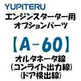 ユピテル(YUPITERU) エンジンスターター オルタネーター線 A-60