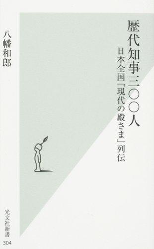 歴代知事三〇〇人 日本全国「現代の殿さま」列伝 (光文社新書)