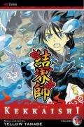 結界師 コミック 16巻 (英語版)
