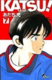 KATSU! (7) (少年サンデーコミックス)