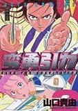 蛮勇引力 2 (ジェッツコミックス)