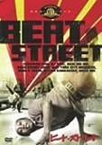 ビート・ストリート[DVD]