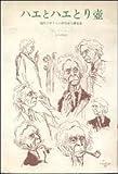 ハエとハエとり壷―現代イギリスの哲学者と歴史家 (1970年)