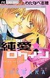 純愛★ログイン / わたなべ 志穂 のシリーズ情報を見る