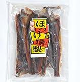 ほっけ燻製 175g北海道産 ほっけ使用