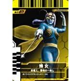仮面ライダーバトルガンバライド 第11弾 蜂女 【SP】 No.11-071
