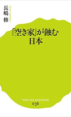 (036)「空き家」が蝕む日本