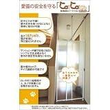 【猫・脱走防止パーティション(突っ張りパーテーション) Ca