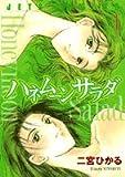 ハネムーンサラダ 1 (ジェッツコミックス)