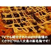 くさやピザ  ダイニングバー エイト8(八丈島)