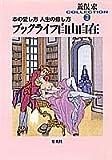 本の愛し方人生の癒し方 ブックライフ自由自在―荒俣宏コレクション (集英社文庫)