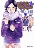 ハクバノ王子サマ 6 (ビッグコミックス)