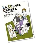 LA QUINTA CAMERA―5番目の部屋 (IKKI COMIX)