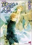 笑わない人魚 (インファナルコミックス)