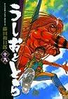 うしおととら 文庫版 第19巻 2006年03月15日発売