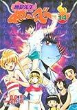 地獄先生ぬーべー 14 (集英社文庫―コミック版 (お60-14))