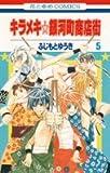 キラメキ☆銀河町商店街 第5巻 (花とゆめCOMICS)