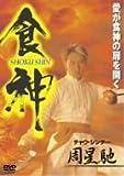 食神 [DVD]