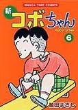 新コボちゃん (6) (MANGA TIME COMICS)
