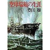 空母瑞鶴の生涯 (集英社文庫)