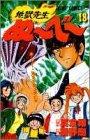 地獄先生ぬ~べ~ (18) (ジャンプ・コミックス)