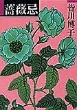 薔薇忌 (集英社文庫)