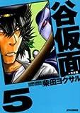 谷仮面完全版 5 (ジェッツコミックス)