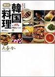 家庭でもできる「宮廷女官チャングムの誓い」韓国宮廷料理 (1) (バンブームック)