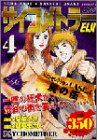 サイコメトラーEiji 4 (プラチナコミックス)