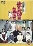 渡る世間は鬼ばかり パート2 BOX III[DVD]