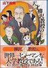 天才柳沢教授の生活 (3) (講談社漫画文庫)