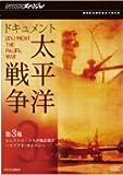 NHKスペシャル ドキュメント太平洋戦争 第3集 エレクトロニクスが戦を制す ?マリアナ・サイパン? [DVD]