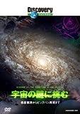 ディスカバリーチャンネル 宇宙の謎に挑む-惑星観測からビッグバン再現まで-