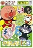 アンパンマンとはじめよう! 色・数・形編 かぞえよう 1・2・3