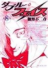 ダブル・フェイス 第8巻 2005年09月30日発売